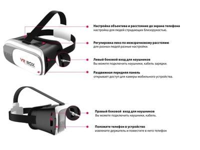 Настройки VR Box 2.0